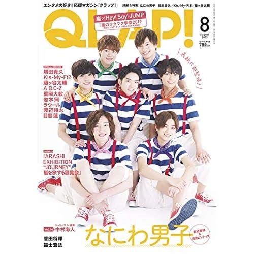 QLAP! 2019年8月号 表紙画像