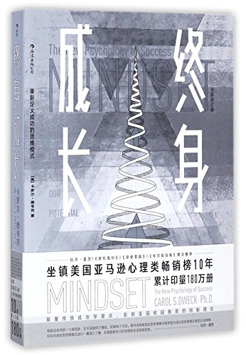 Mindset: The New Psychology of Success (Chinese Edition)