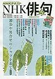 NHK俳句 2019年 05 月号 [雑誌]