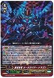 覇道黒竜 オーラガイザー・ドラゴン RRR ヴァンガード 覇道竜星 g-bt03-003