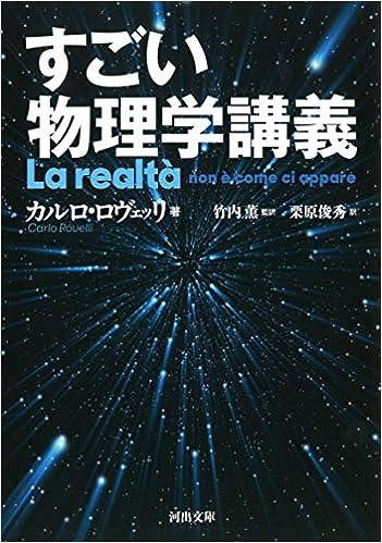 すごい物理学講義 (河出文庫)   カルロ・ロヴェッリ, 竹内薫, 栗原俊秀  本   通販   Amazon