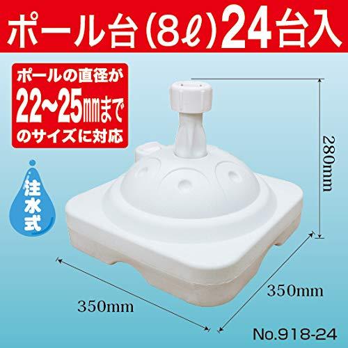【お買得24台セット】8L注水式ポール台 No.918-24 B07G3SGR2M