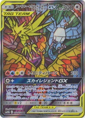 (pokemon card Game SM10b Sky Legend Fire & Thunder & Freezer GX SR | Pokeka Enhanced Expansion Pack None Seed Pokemon Japanese)