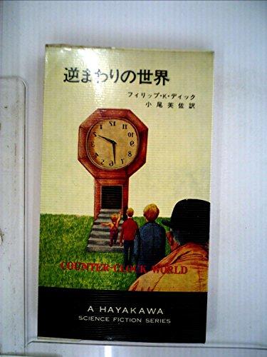 逆まわりの世界 (1983年) (ハヤカワ文庫―SF)
