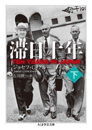 滞日十年 下 (ちくま学芸文庫)