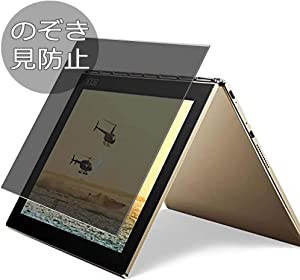 """Synvy Privacy Screen Protector Film for Lenovo Yoga Book 2016 10.1"""" Anti Spy Protective Protectors [Not Tempered Glass]"""