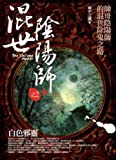 The white evil spirits of Hunshi Onmyouji (2) (Traditional Chinese Edition)