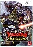 大怪獣バトル ウルトラコロシアム - Wii