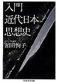 入門 近代日本思想史 (ちくま学芸文庫)