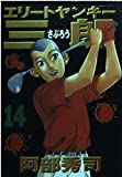 Elite Yankee Saburo (14) (Young Magazine Comics) (2003) ISBN: 4063611116 [Japanese Import]