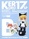 Keroro (17) Miracle Select Pack (B) ([Special Edition comic]) (2008) ISBN: 404715055X [Japanese Import]
