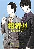 相棒season9(上) (朝日文庫)
