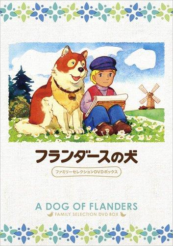 フランダースの犬 ファミリーセレクションDVDボックス