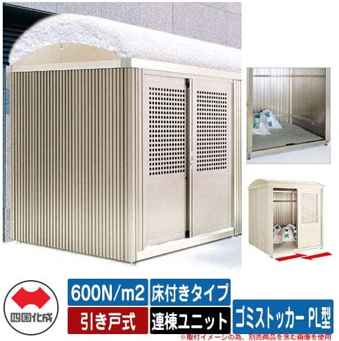 ゴミストッカー PL型 積雪荷重:600N/m2 引き戸式 床付きタイプ 連棟ユニット