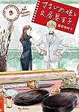 きまじめ姫と文房具王子 コミック 1-3巻セット