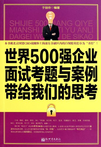 Read Online What Does the Interview Questions and Cases of Fortune Global 500 Companies Bring to Us? (Chinese Edition) pdf
