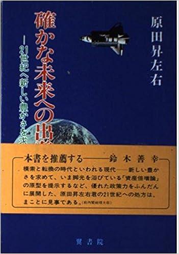 確かな未来への出発 (2) | 原田 ...