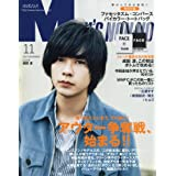 MEN'S NON-NO 2017年11月号