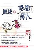 把拔的野蠻情人 (Chinese Edition)