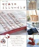 はじめてのミシンソ-イング ― LESSON OF SEWING