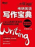 (2018)恋练有辞:考研英语写作宝典 (English Edition)