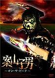 案山子男 ~オン・ザ・ビーチ~ [DVD]