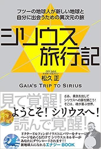 ダウンロードブック シリウス旅行記 フツーの地球人が新しい地球と自分に出会うための異次元の旅 無料のePUBとPDF