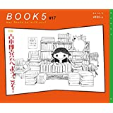 BOOK5 17号 特集:古本即売会へようこそ!