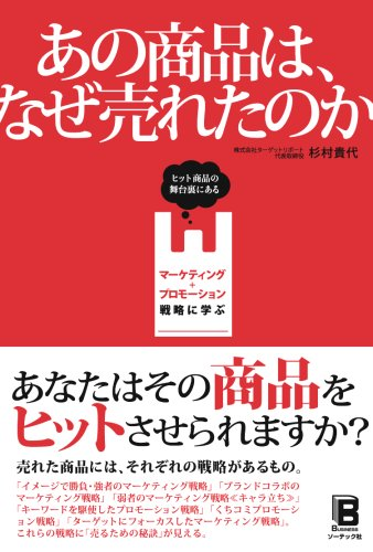 That commodity, why were sold (2007) ISBN: 4881668315 [Japanese Import] cover