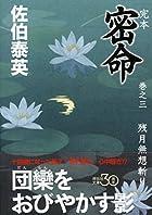 完本 密命 巻之三 残月無想斬り (祥伝社文庫)