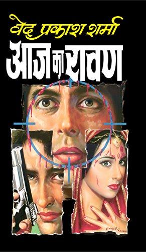 Aaj Ka Ravan: आज का रावण (Vijay Vikas) (Hindi Edition)