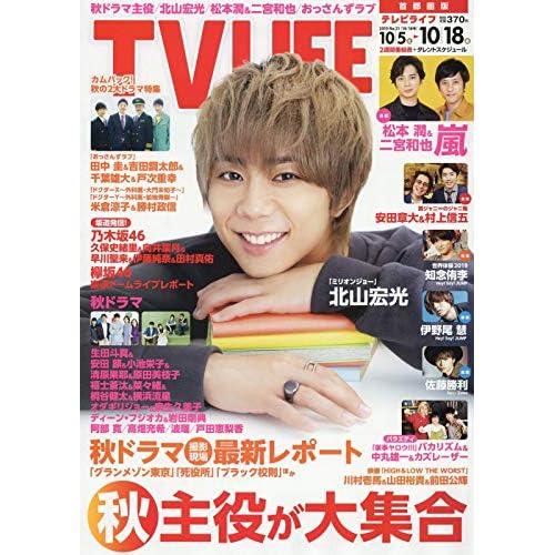TV LIFE 2019年 10/18号 表紙画像