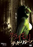 クライモリ デッド・リターン [DVD]