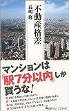 不動産格差 (日経プレミアシリーズ)