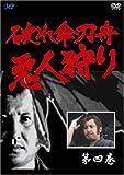 破れ傘刀舟 悪人狩り 4 [DVD]