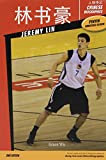 Chinese Biographies: Jeremy Lin, 2nd Edition (With Pinyin Annotations) (Chinese Edition)