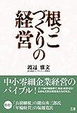 「根っこづくりの経営」渡辺雅文