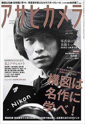 アサヒカメラ 2020年 07 月号 [雑誌] | |本 | 通販 | Amazon