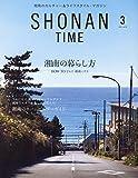 SHONAN TIME 2019年 03 月号 [雑誌]