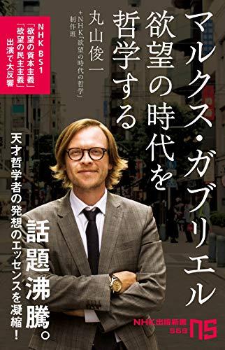 マルクス・ガブリエル 欲望の時代を哲学する (NHK出版新書 569)