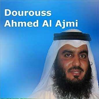 Top Five Quran Mp3 Ahmed Al Ajmi Download - Circus