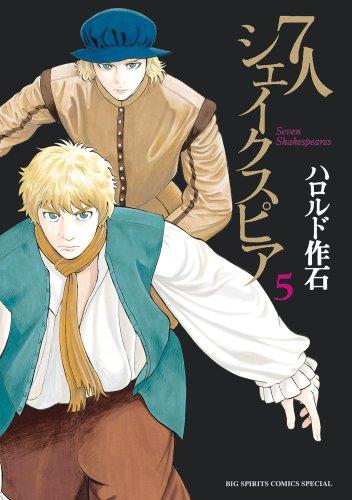 7人のシェイクスピア 5 (BIG SPIRITS COMICS SPECIAL)