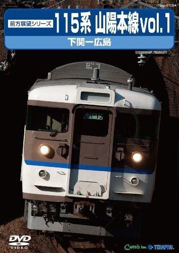 Price comparison product image Railroad - Zenpo Tenbo Series 115 Kei Sanyo Honsen 1 Shimonoseki - Hiroshima (Nobori) (2DVDS) [Japan DVD] TEBJ-57064