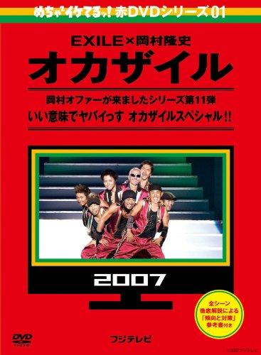めちゃ×2イケてるッ! 赤DVD 第1巻 オカザイル