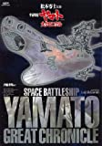 Space Battleship Yamato Great Chronicle Book