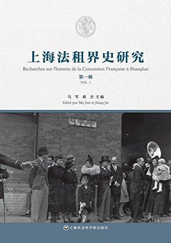 上海法租界史研究 第一辑 (Chinese Edition)