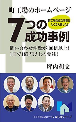 町工場のホームページ 7つの成功事例 (ゆうきシリーズ)