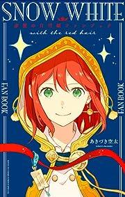 赤髪の白雪姫ファンブック (花とゆめコミックス)