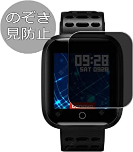 Synvy Privacy Screen Protector Film Compatible with Lenovo E1 Smartwatch Smart Watch Anti Spy Protective Protectors [Not Tempered Glass]