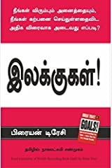 Goals (Tamil) Kindle Edition